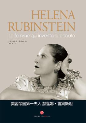 美容帝国第一夫人 赫莲娜·鲁宾斯坦