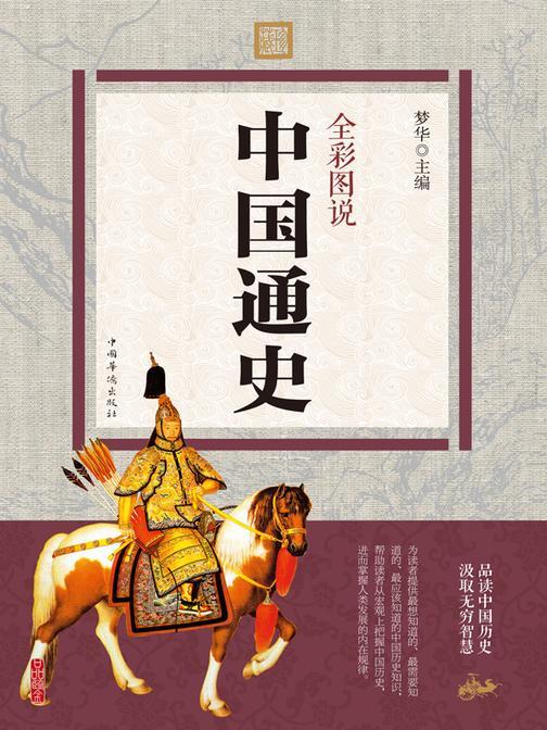 全彩图说中国通史