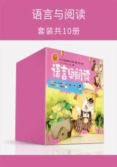 语言与阅读(套装共10册)