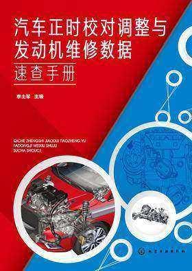 汽车正时校对调整与发动机维修数据速查手册