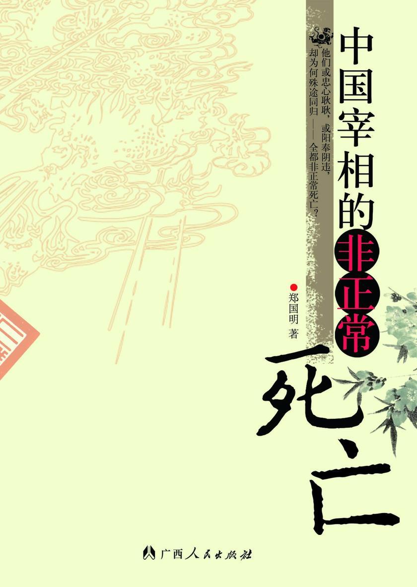中国宰相的非正常死亡