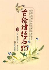 古绘诗经名物(仅适用PC阅读)