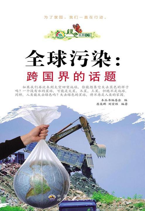全球污染:跨国界的话题