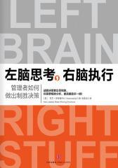 左脑思考,右脑执行:管理者如何做出制胜决策