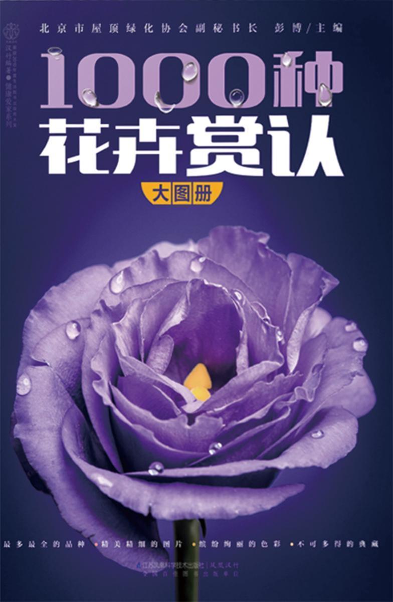 1000种花卉赏认大图册