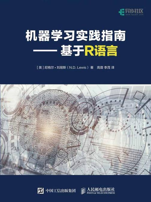 机器学习实践指南——基于R语言