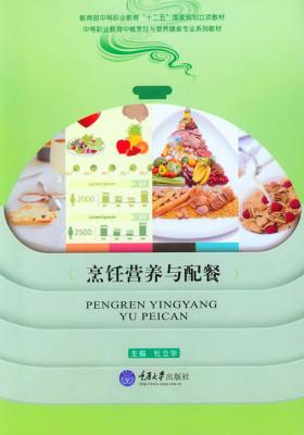 烹饪营养与配餐