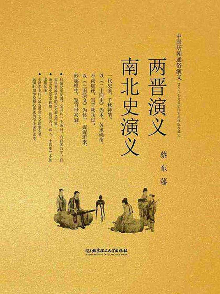 两晋演义南北史演义(中国历朝通俗演义)