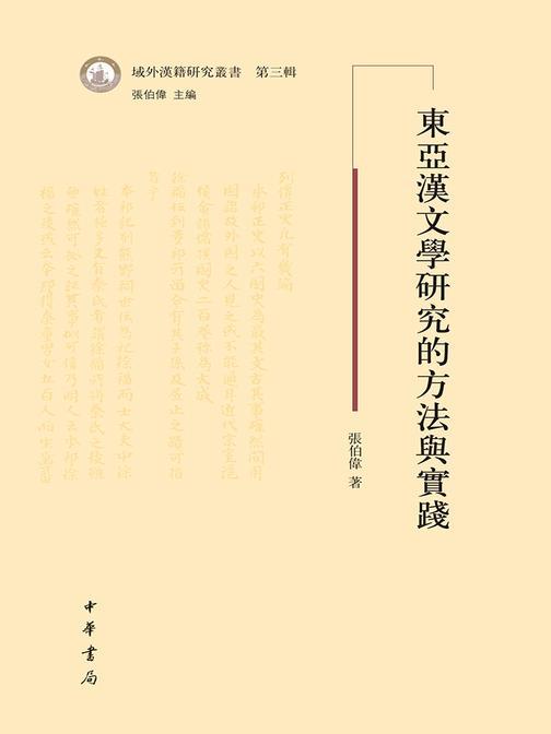 东亚汉文学研究的方法与实践