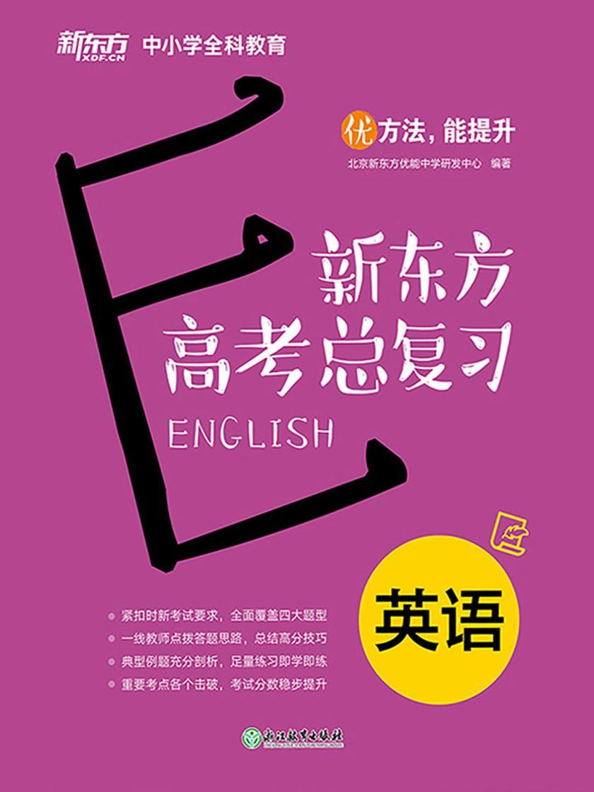 新东方高考总复习:英语
