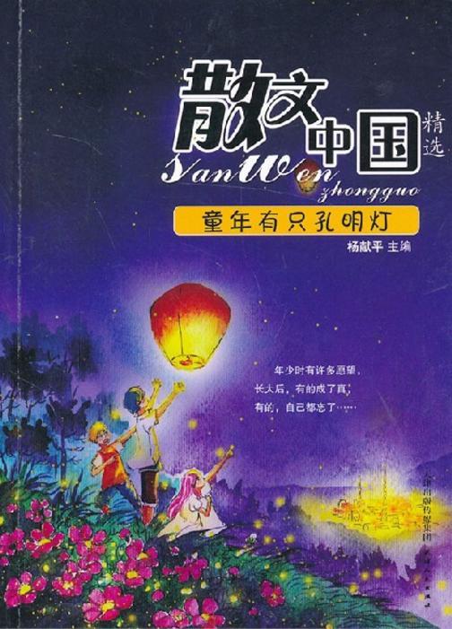 散文中国精选:童年只有孔明灯