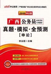 中公版2018广西公务员录用考试专用教材真题模拟全预测申论