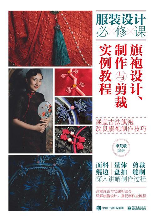 旗袍设计、制作与剪裁实例教程