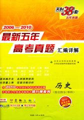 2003-2007最新五年高考真题汇编详解——历史(文综拆分/单科)(2008高考必备)(试读本)
