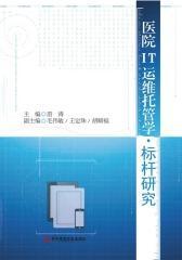 医院IT运维托管学·标杆研究(仅适用PC阅读)