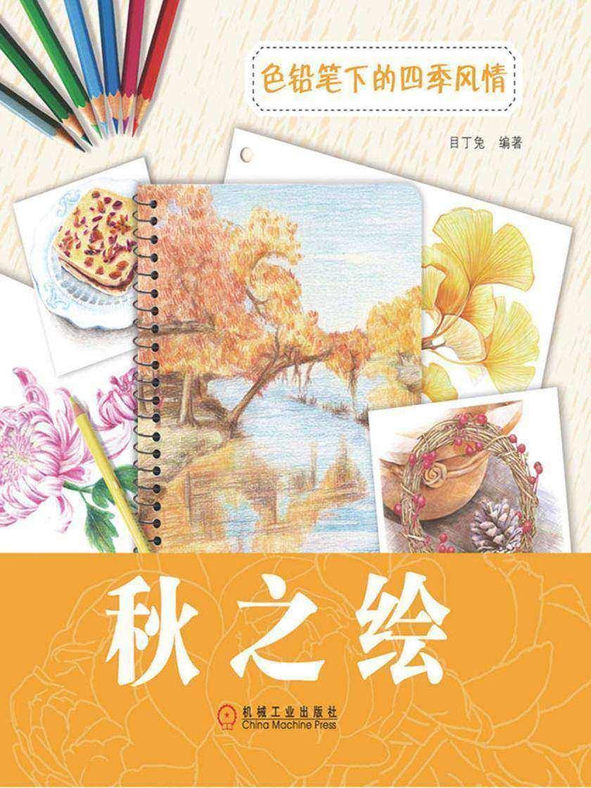 色铅笔下的四季风情:秋之绘