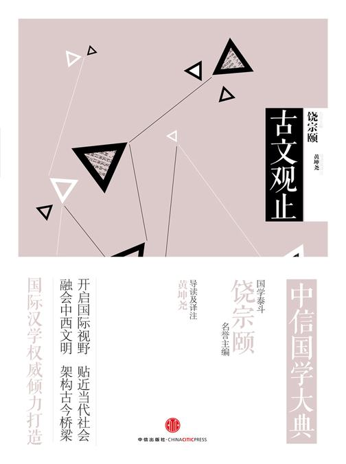 中信国学大典·古文观止