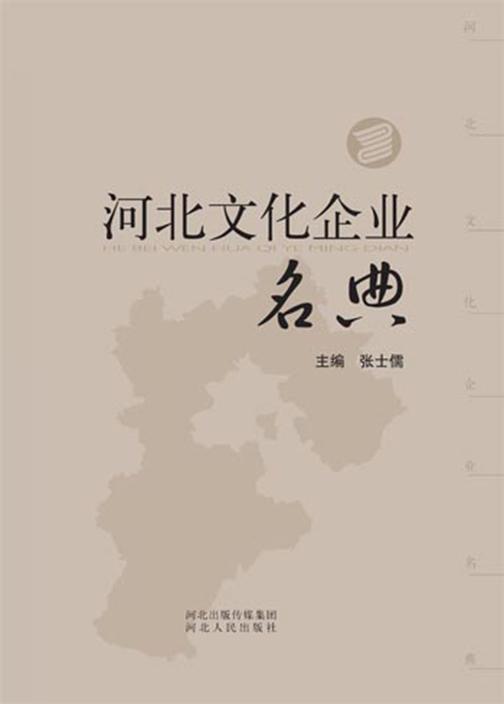 河北文化企业名典