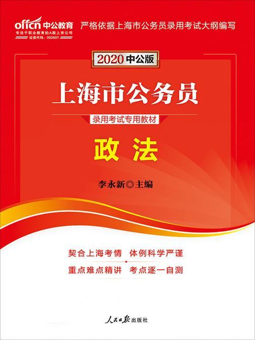 中公2020上海市公务员录用考试专用教材政法