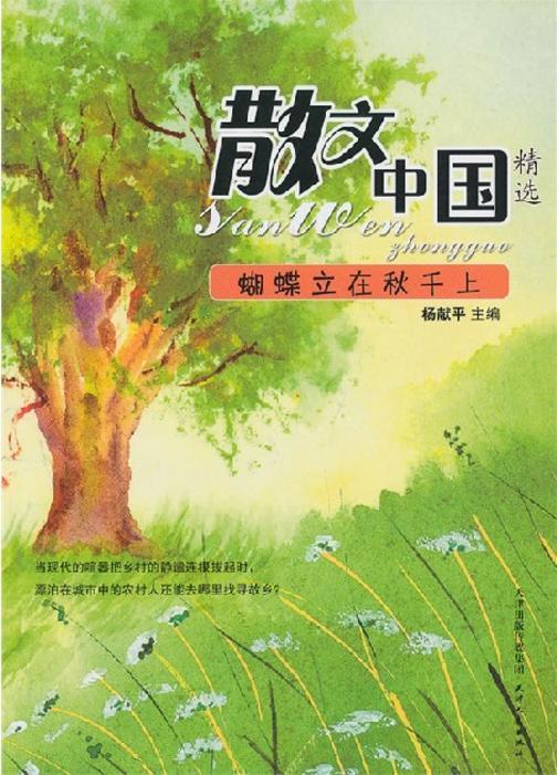 散文中国精选:蝴蝶立在秋千上