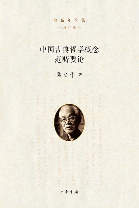 中国古典哲学概念范畴要论