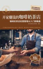 开家赚钱的咖啡奶茶店——咖啡奶茶店经营管理从入门到精通