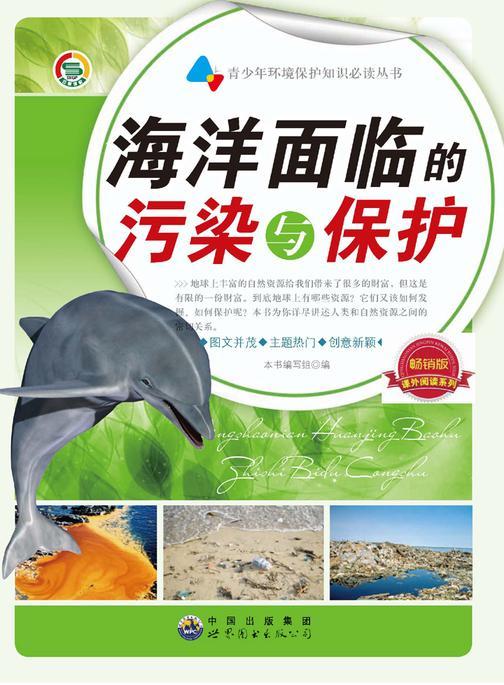 海洋面临的污染与保护