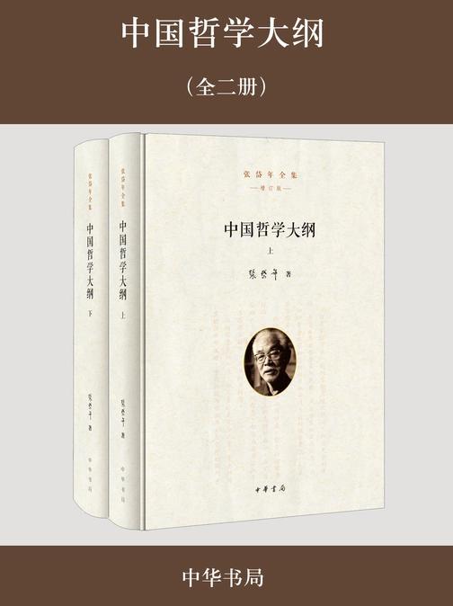 中国哲学大纲(全二册)