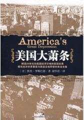 美国大萧条(试读本)