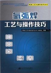 氩弧焊工艺与操作技巧(仅适用PC阅读)