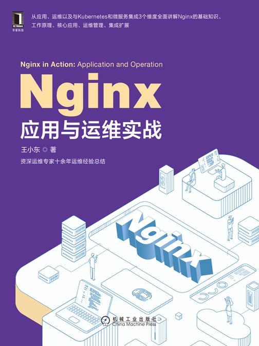 Nginx应用与运维实战