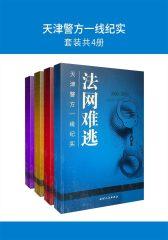 天津警方一线纪实(套装共4册)(仅适用PC阅读)