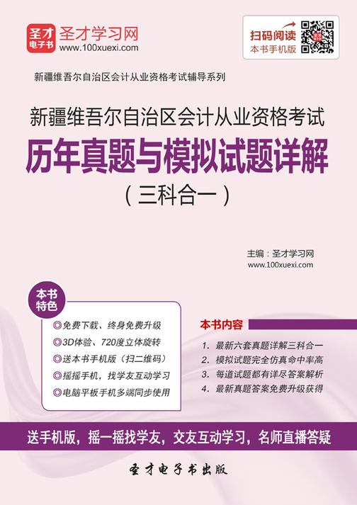 2016年新疆维吾尔自治区会计从业资格考试历年真题与模拟试题详解(三科合一)