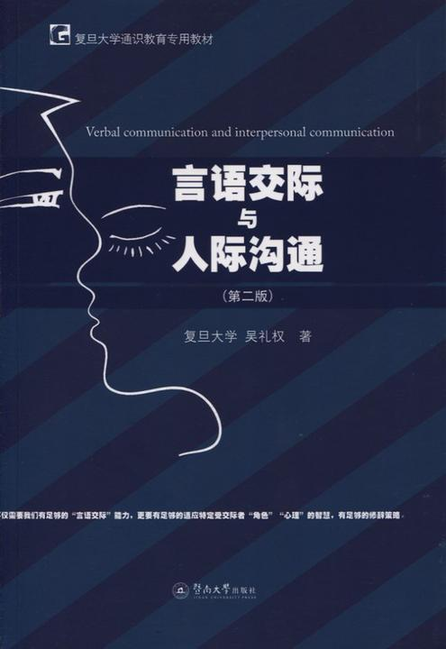 言语交际与人际沟通(第二版)