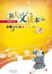 《新人文读本》小学3年级(上)(仅适用PC阅读)