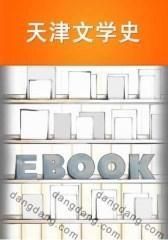 天津文学史(仅适用PC阅读)