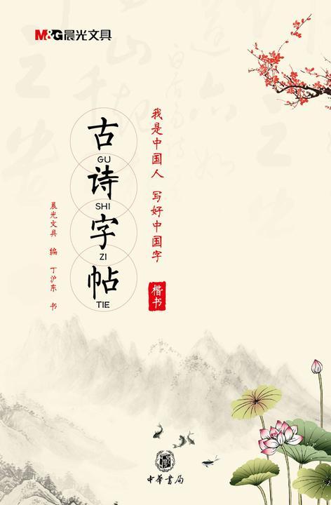 """""""我是中国人,写好中国字""""古诗字帖"""