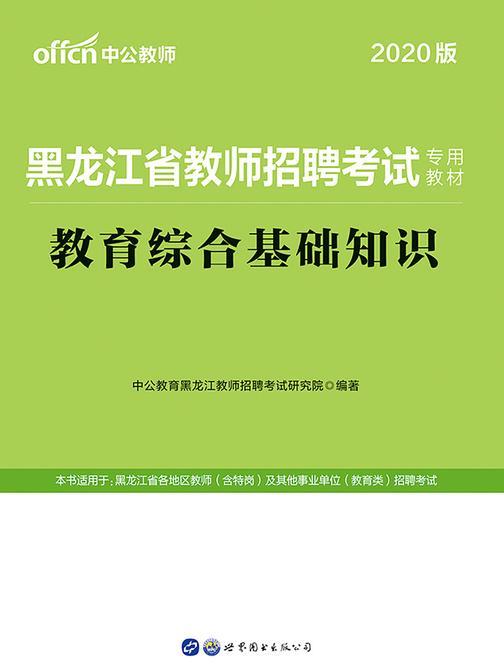 中公2020黑龙江省教师招聘考试专用教材教育综合基础知识