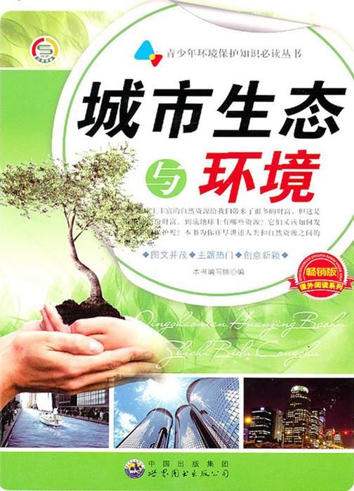 城市生态与环境