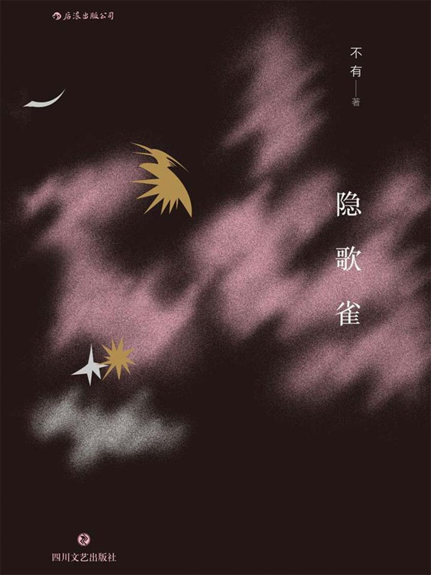 隐歌雀(观鸟小说家的野外走神指南,世界充满弹性,风景如同活物。)