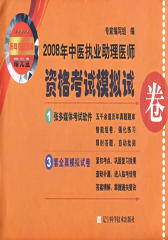 2008年中医执业助理医师资格考试模拟试卷(仅适用PC阅读)
