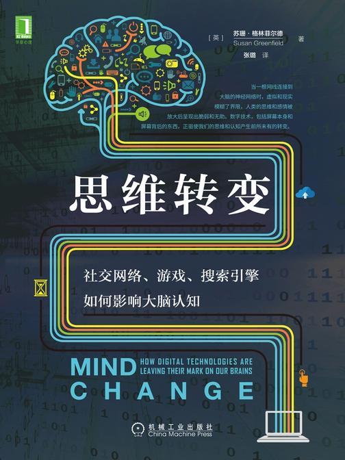思维转变:社交网络、游戏、搜索引擎如何影响大脑认知