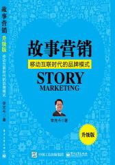 故事营销:移动互联时代的品牌模式(升级版)