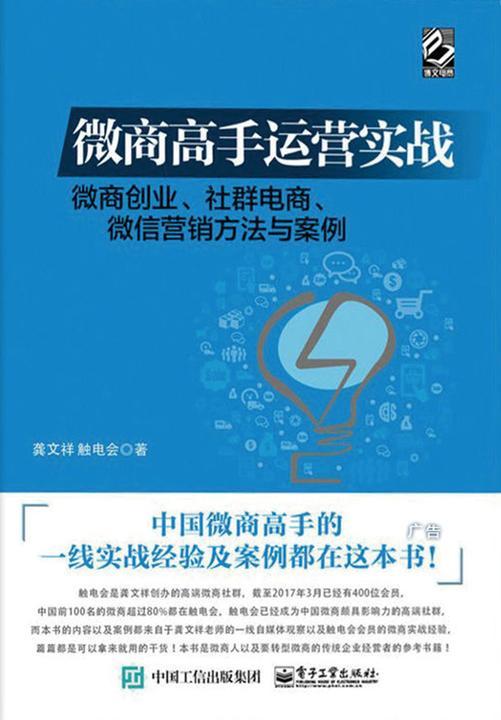微商高手运营实战——微商创业、社群电商、微信营销方法与案例