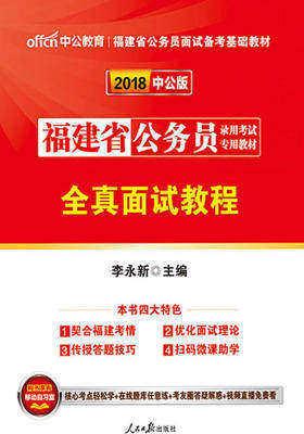 中公2018福建省公务员录用考试专用教材全真面试教程