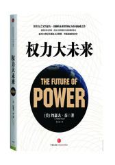 权力大未来(试读本)