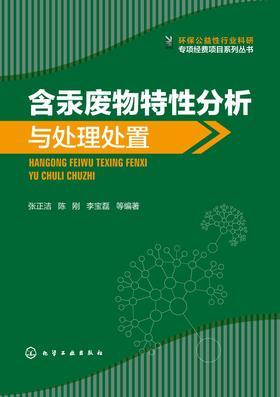 含汞废物特性分析与处理处置