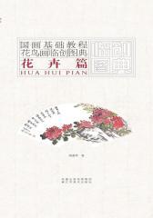 国画基础教程花卉篇