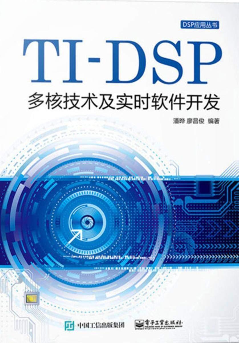 TI-DSP多核技术及实时软件开发