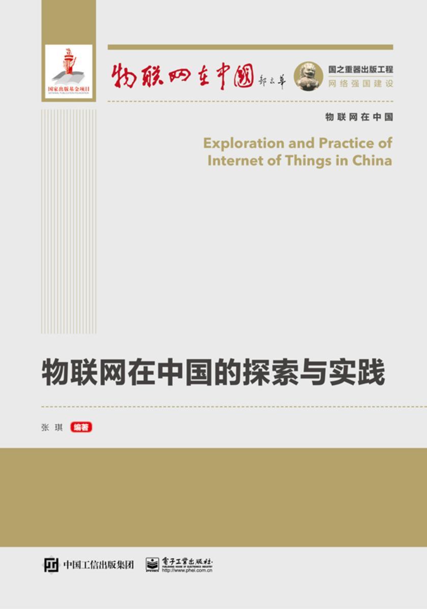 物联网在中国的探索与实践